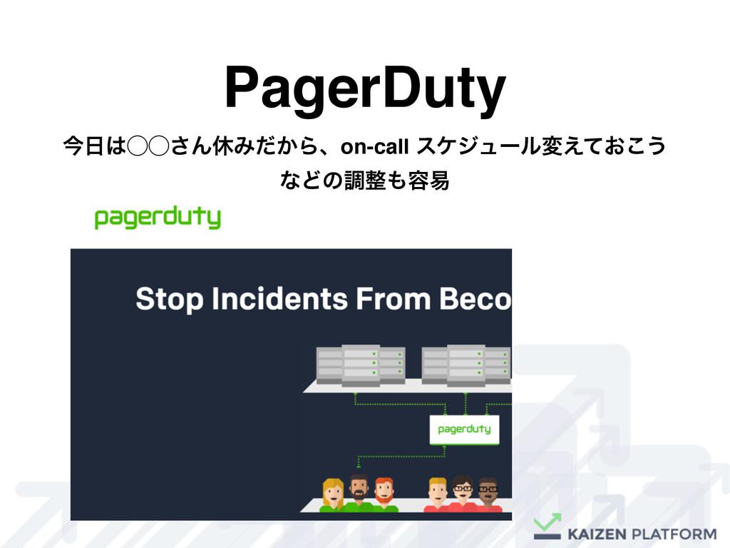 PagerDuty ࠓ̋̋͞ΜٳΈ͔ͩΒɺon-call εέδϡʔϧม͓͑ͯ͜͏ ͳͲͷ...