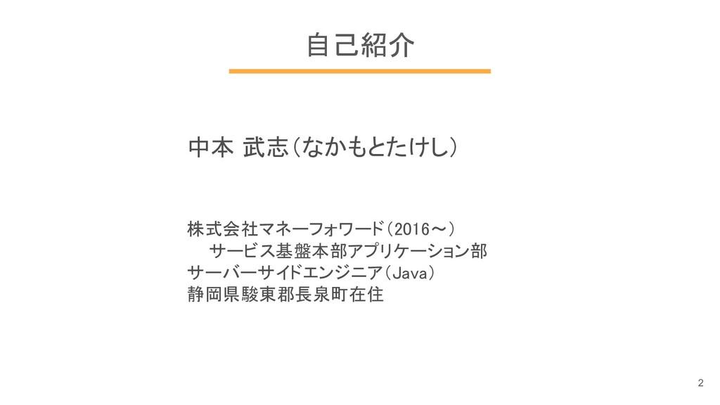 自己紹介 中本 武志(なかもとたけし) 株式会社マネーフォワード(2016〜) サービス基盤本...