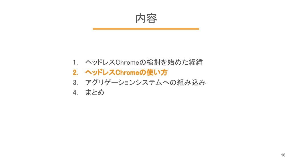 内容 1. ヘッドレスChromeの検討を始めた経緯 2. ヘッドレスChromeの使い方 3...
