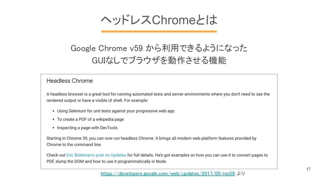 ヘッドレスChromeとは Google Chrome v59 から利用できるようになった G...