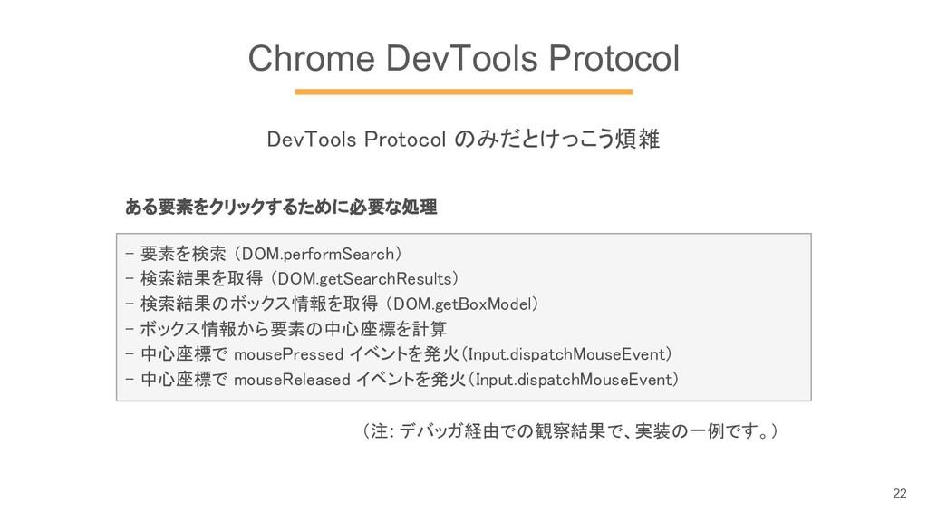 Chrome DevTools Protocol DevTools Protocol のみだと...