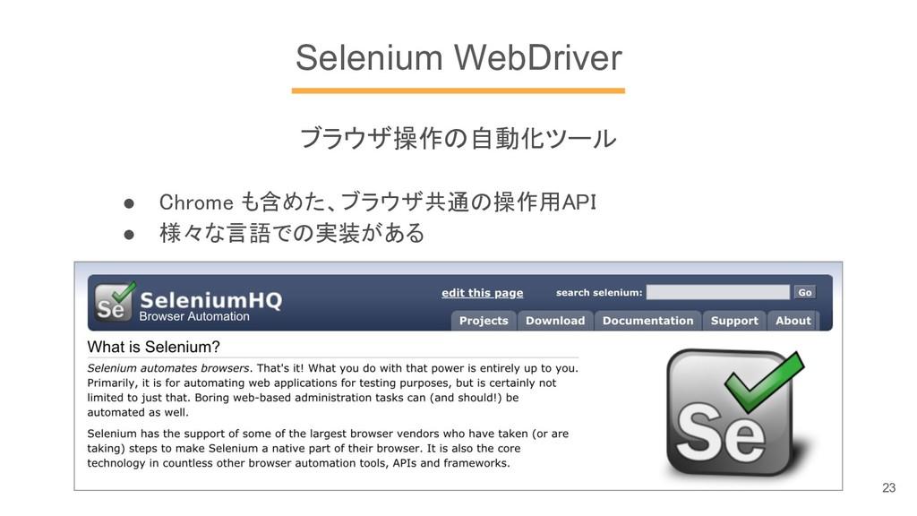 Selenium WebDriver ブラウザ操作の自動化ツール ● Chrome も含めた、...