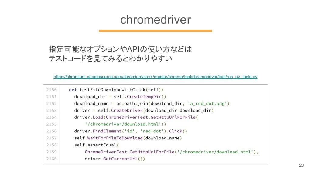 chromedriver 指定可能なオプションやAPIの使い方などは テストコードを見てみると...