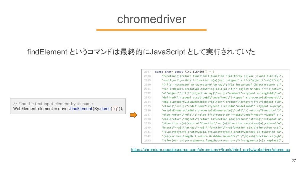 chromedriver findElement というコマンドは最終的にJavaScript...