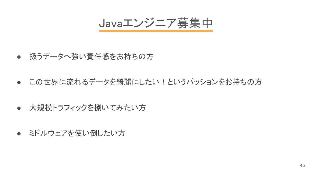 Javaエンジニア募集中 ● 扱うデータへ強い責任感をお持ちの方 ● この世界に流れるデータを...
