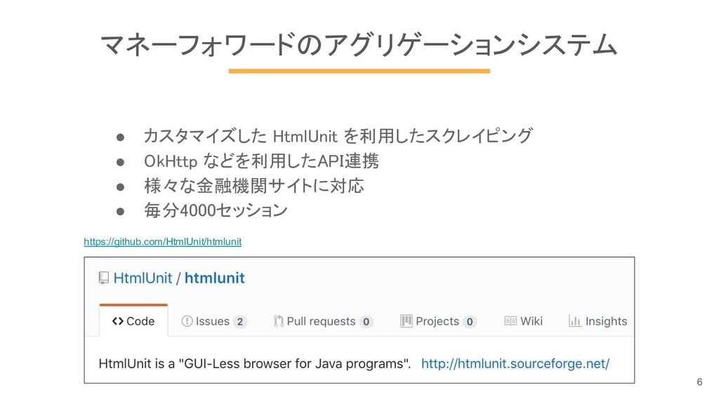 マネーフォワードのアグリゲーションシステム ● カスタマイズした HtmlUnit を利用した...