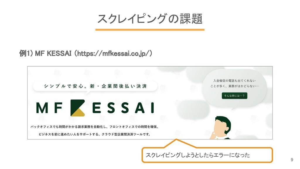 スクレイピングの課題 例1) MF KESSAI (https://mfkessai.co.j...