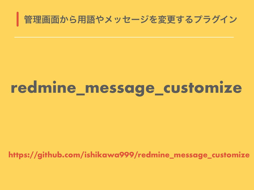 redmine_message_customize https://github.com/is...