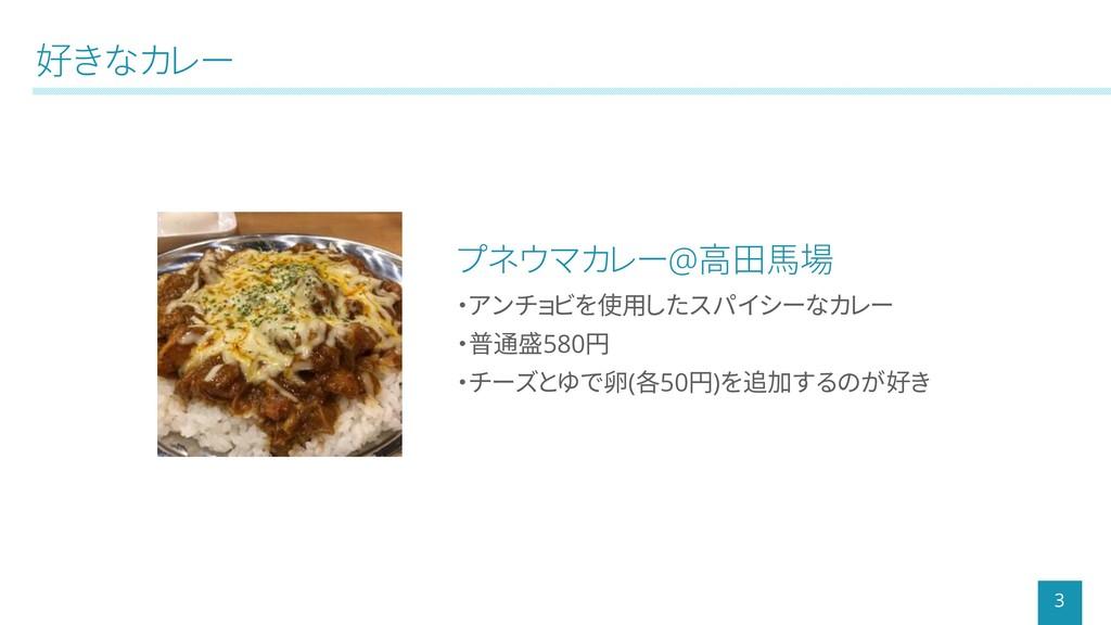 好きなカレー 3 プネウマカレー@高田馬場 ・アンチョビを使用したスパイシーなカレー ・普通盛...