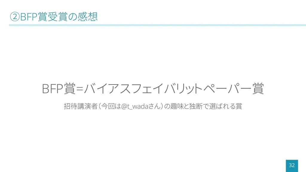 ②BFP賞受賞の感想 32 BFP賞=バイアスフェイバリットペーパー賞 招待講演者(今回は@t...