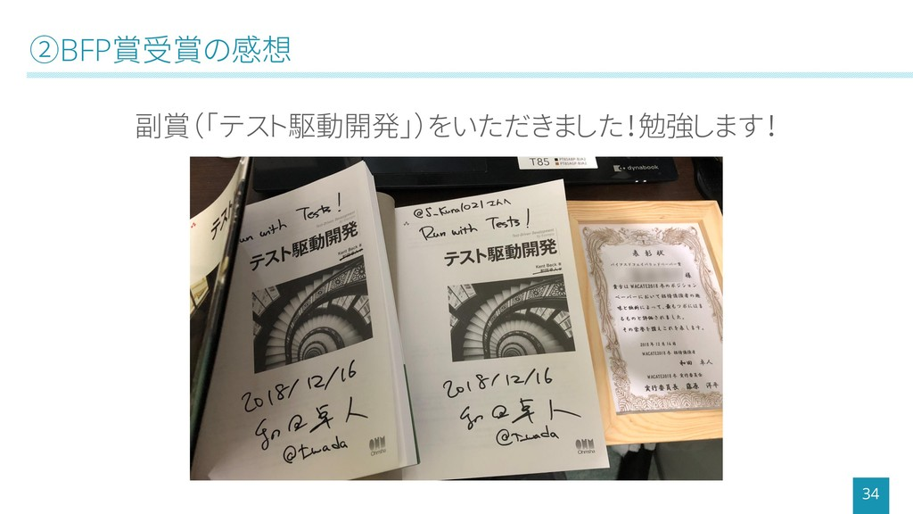 ②BFP賞受賞の感想 34 副賞(「テスト駆動開発」)をいただきました!勉強します!