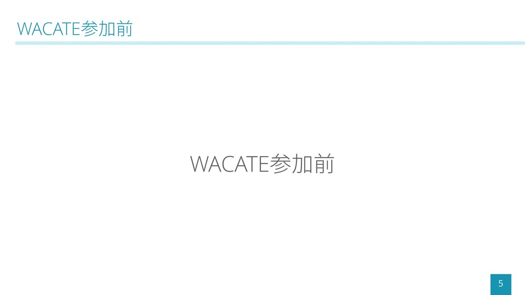 WACATE参加前 5 WACATE参加前