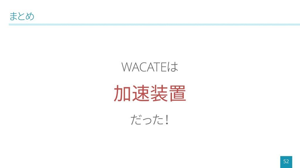 まとめ 52 WACATEは 加速装置 だった!