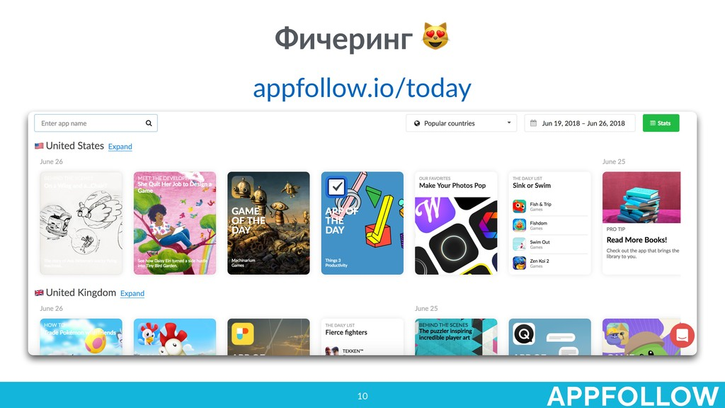 10 Фичеринг & appfollow.io/today 10