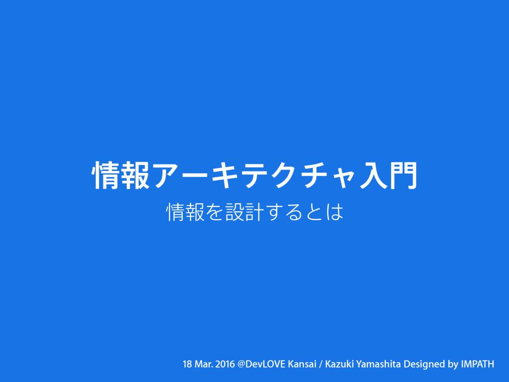 18 Mar. 2016 @DevLOVE Kansai / Kazuki Yamashita...