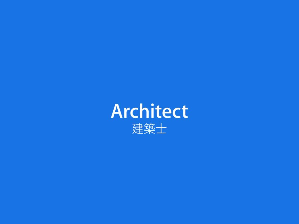 Architect ݐங