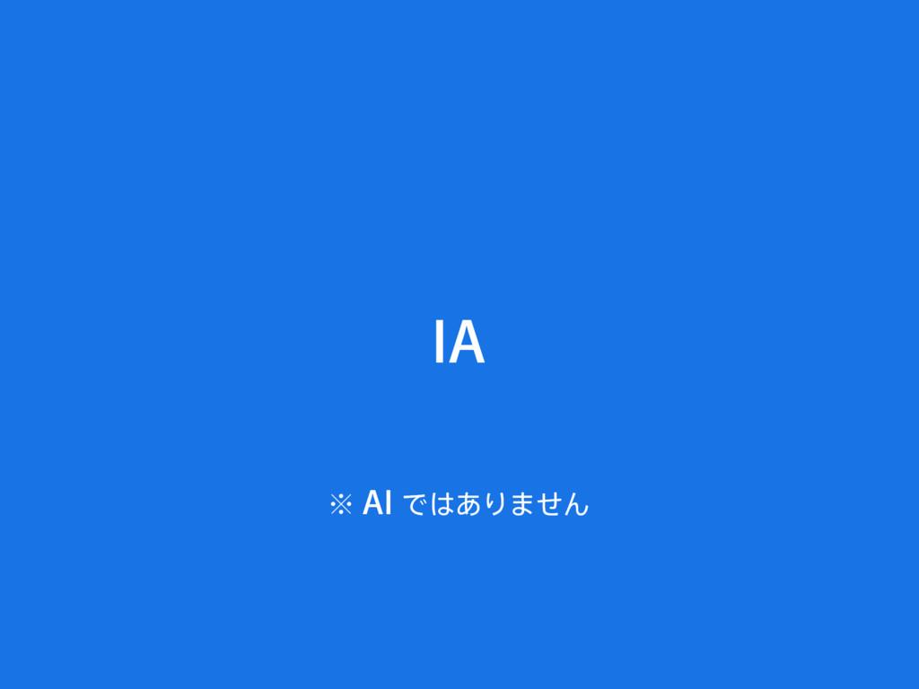 IA ˞AI Ͱ͋Γ·ͤΜ