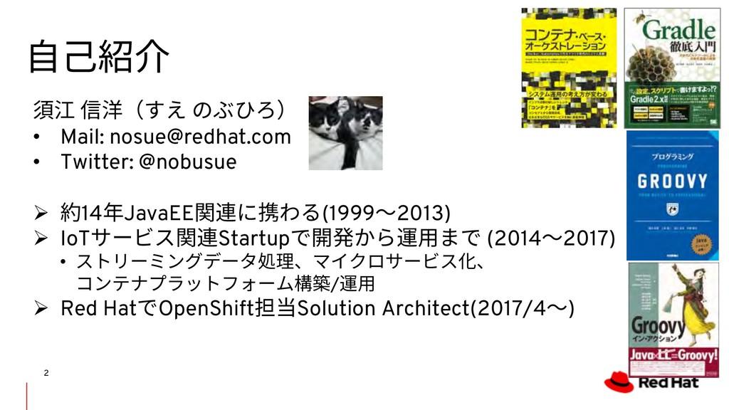 ⾃⼰紹介 2 須江 信洋(すえ のぶひろ) • Mail: nosue@redhat.com ...