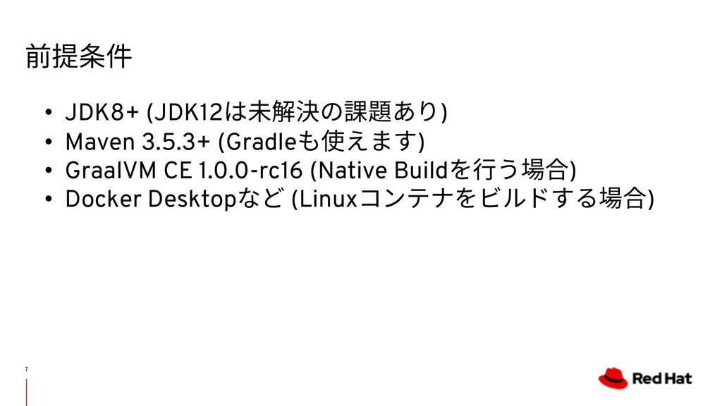 前提条件 7 • JDK8+ (JDK12は未解決の課題あり) • Maven 3.5.3+ ...