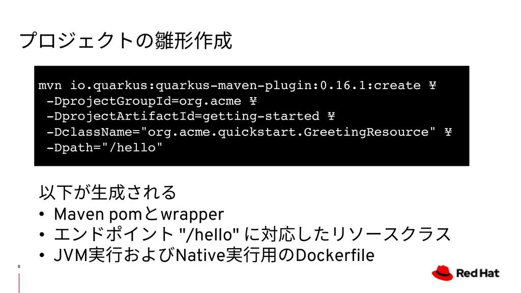 プロジェクトの雛形作成 8 以下が⽣成される • Maven pomとwrapper • エン...