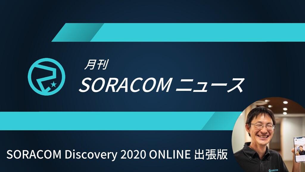 月刊 SORACOM ニュース 2020年3月 SORACOM Discovery 2020 ...