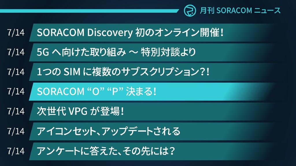 "SORACOM ""O"" ""P"" 決まる!"
