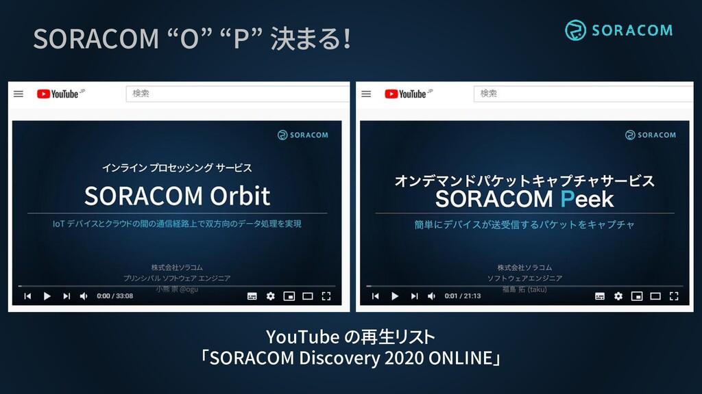 """SORACOM """"O"""" """"P"""" 決まる! YouTube の再生リスト 「SORACOM Di..."""
