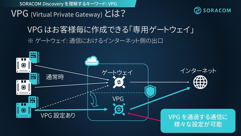 VPG (Virtual Private Gateway) とは? VPG はお客様毎に作成で...