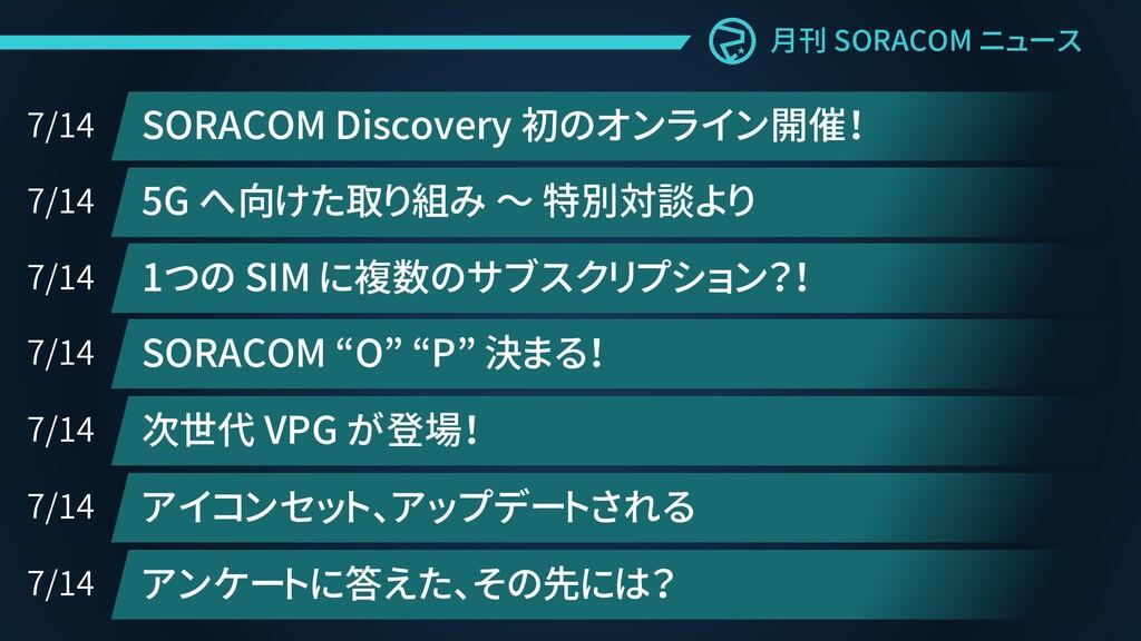 SORACOM Discovery 初のオンライン開催! 5G へ向けた取り組み ~ 特別対談...