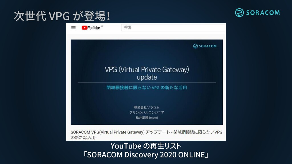 次世代 VPG が登場! オンデマンドセッションの紹介 YouTube の再生リスト 「SOR...