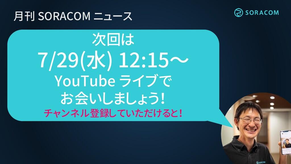 月刊 SORACOM ニュース 次回は 7/29(水) 12:15~ YouTube ライブで...