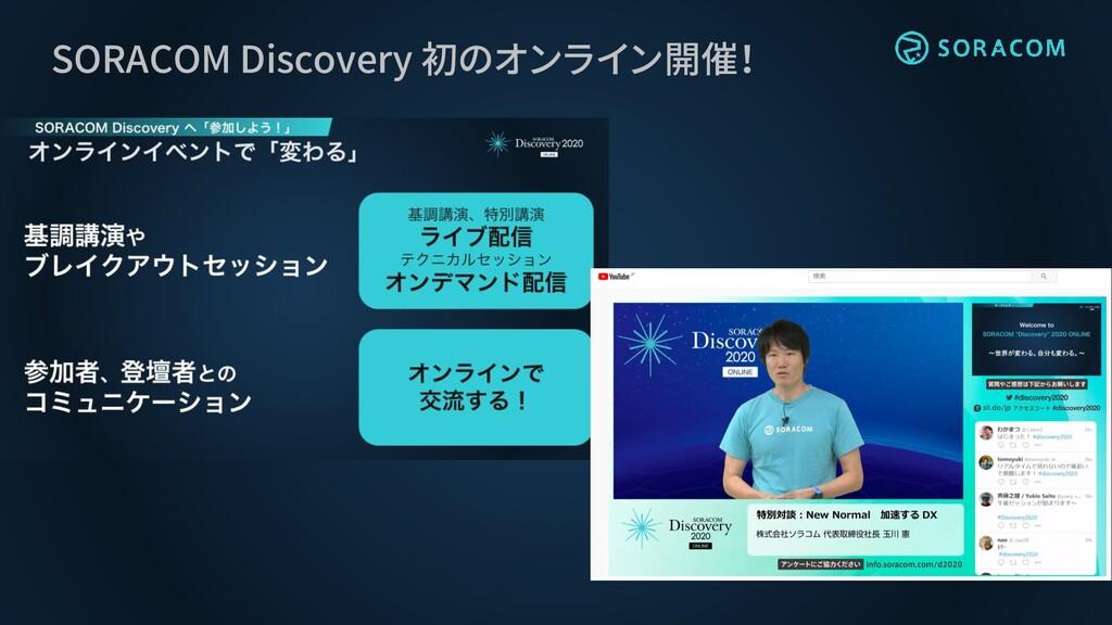 SORACOM Discovery 初のオンライン開催!