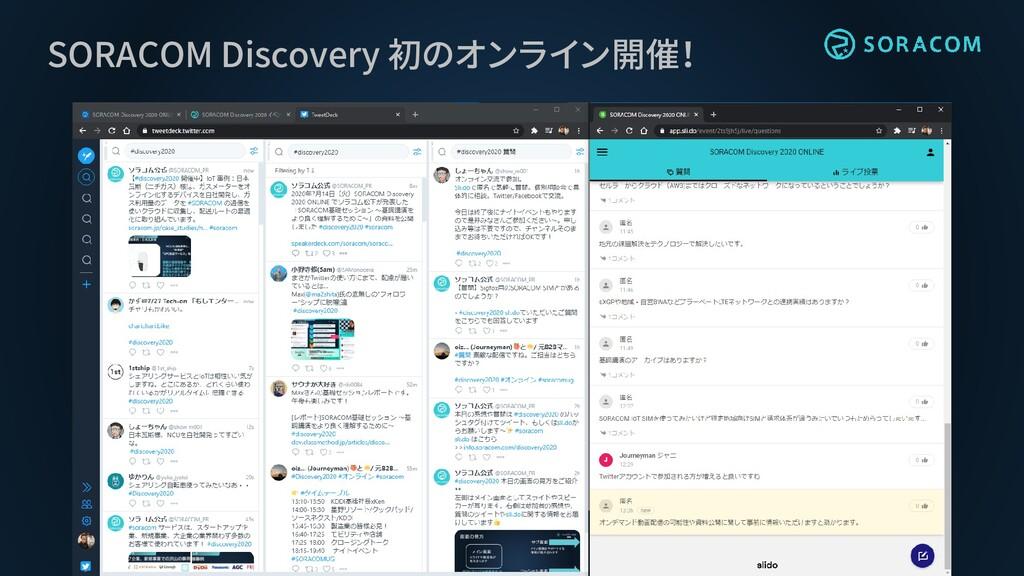SORACOM Discovery 初のオンライン開催! Sli.do / Twitter S...