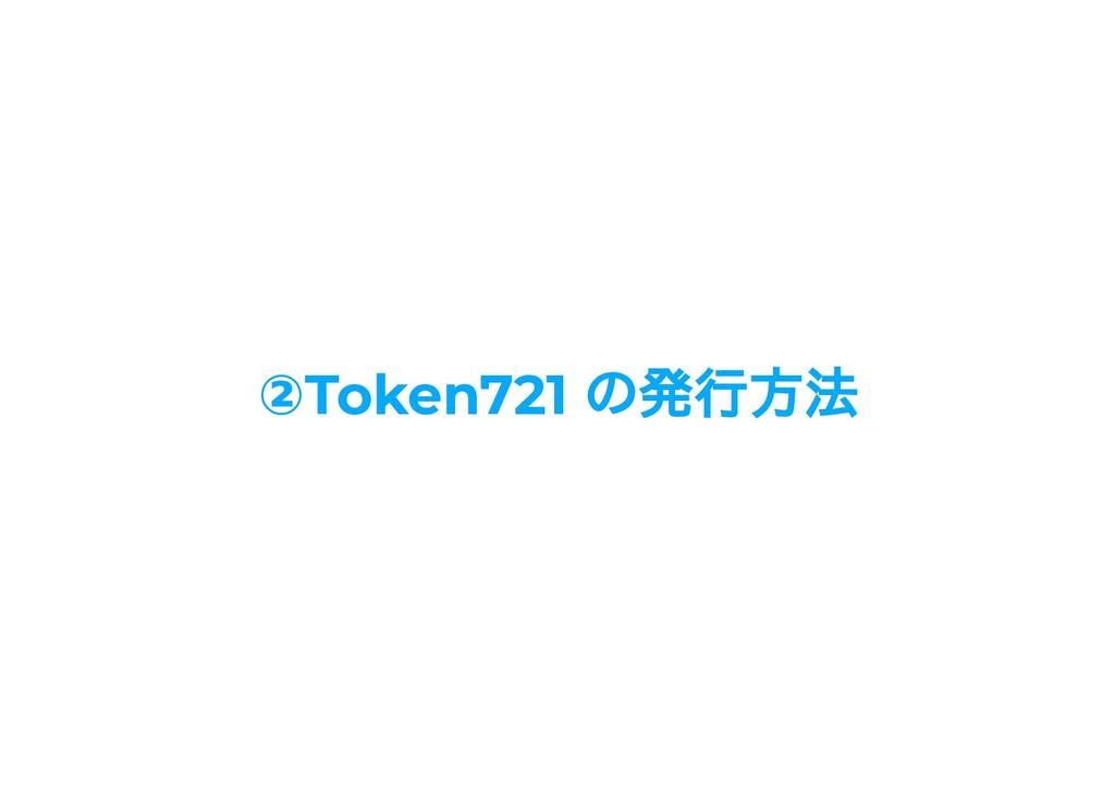 ②Token721 の発行方法