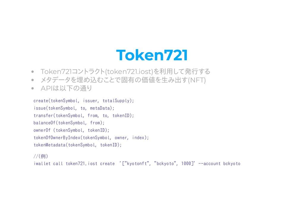Token721 Token721コントラクト(token721.iost)を利用して発行する...