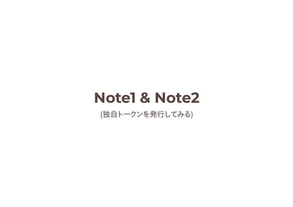 Note1 & Note2 (独自トークンを発行してみる)
