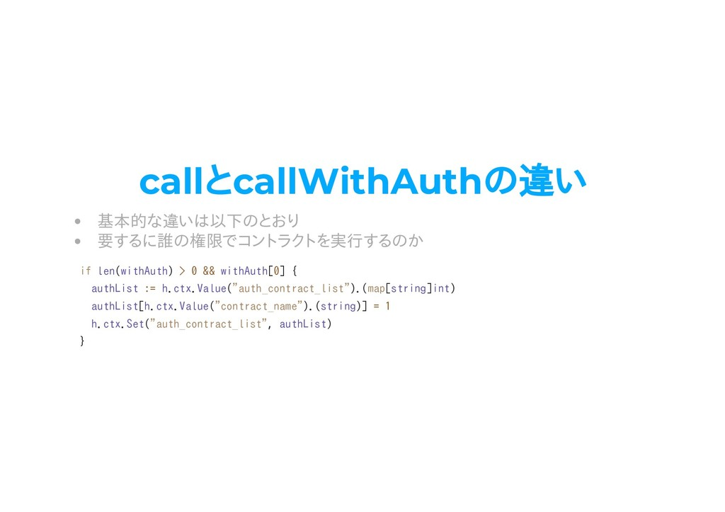 callとcallWithAuthの違い 基本的な違いは以下のとおり 要するに誰の権限でコント...
