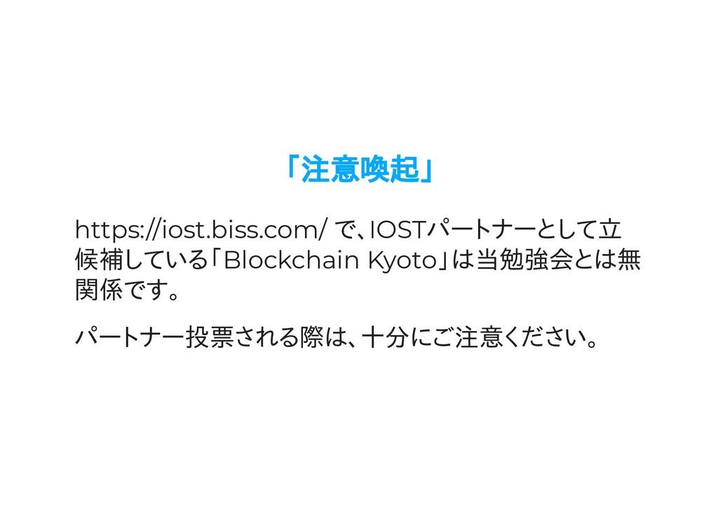 「注意喚起」 https://iost.biss.com/ で、IOSTパートナーとして立 候...