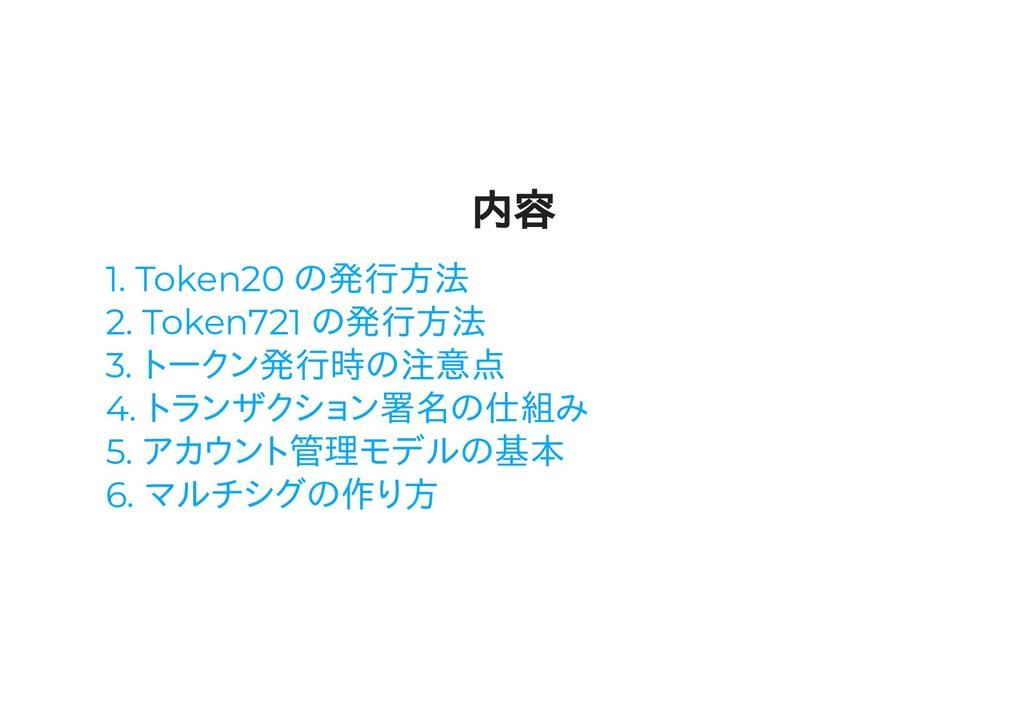 内容 1. Token20 の発行方法 2. Token721 の発行方法 3. トークン発行...