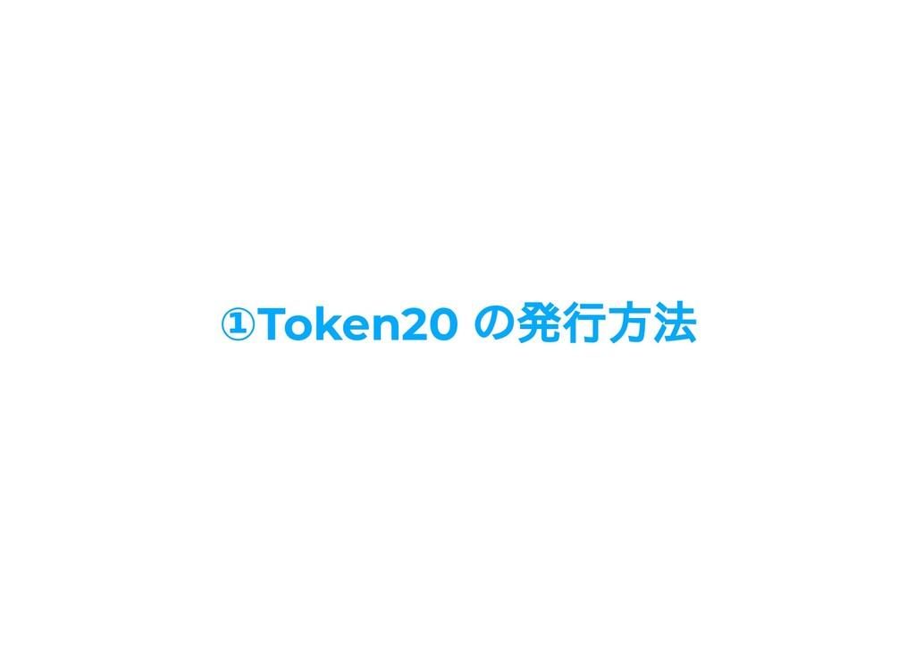 ①Token20 の発行方法