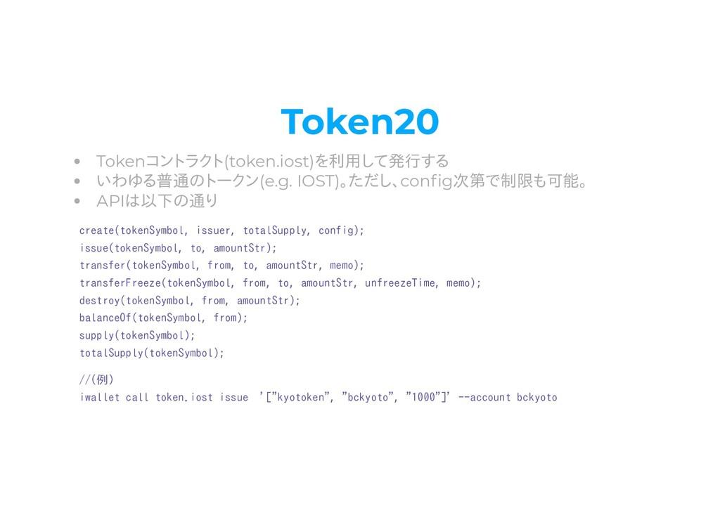 Token20 Tokenコントラクト(token.iost)を利用して発行する いわゆる普通...