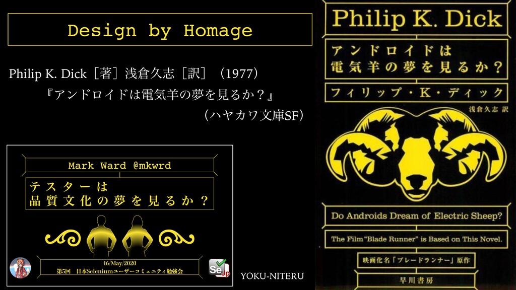 Design by Homage Philip K. Dickʦஶʧઙٱࢤʦ༁ʧʢ1977ʣ...