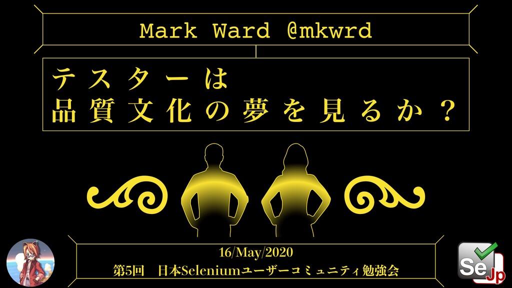 Mark Ward @mkwrd ς ε λ ʔ    ࣭ จ Խ ͷ ເ Λ ݟ Δ ...