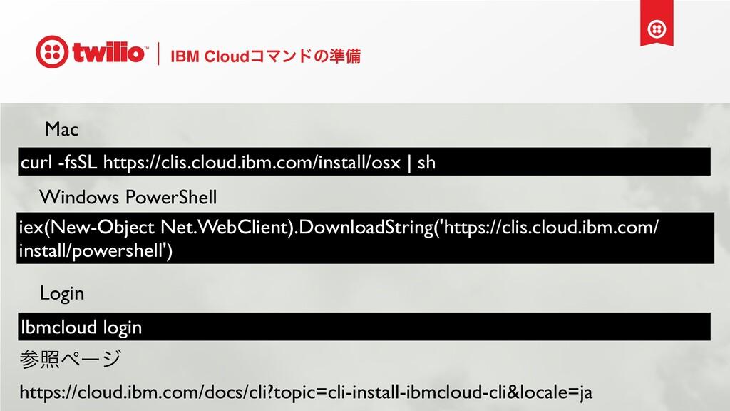 IBM CloudίϚϯυͷ४උ curl -fsSL https://clis.cloud....