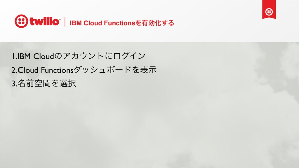 IBM Cloud FunctionsΛ༗ޮԽ͢Δ 1.IBM CloudͷΞΧϯτʹϩάΠ...
