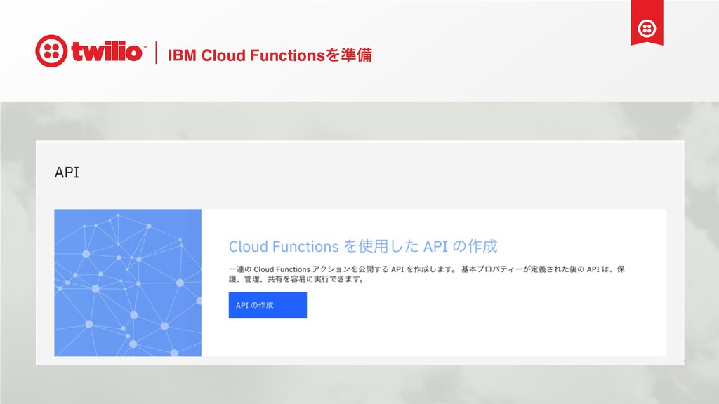 IBM Cloud FunctionsΛ४උ