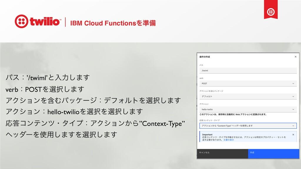 IBM Cloud FunctionsΛ४උ ύεɿ'/twiml'ͱೖྗ͠·͢ verbɿP...