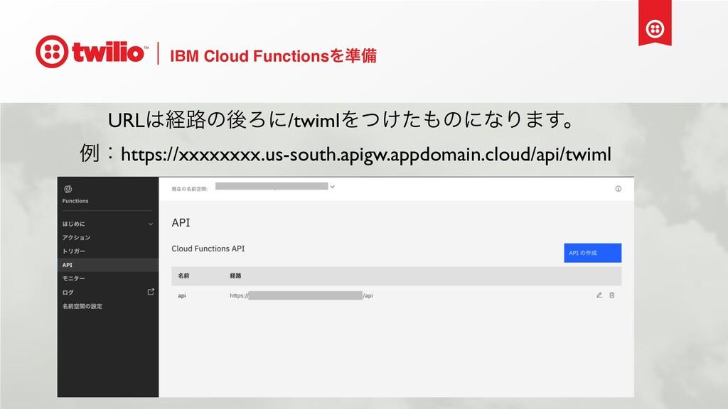 IBM Cloud FunctionsΛ४උ URLܦ࿏ͷޙΖʹ/twimlΛ͚ͭͨͷʹͳ...