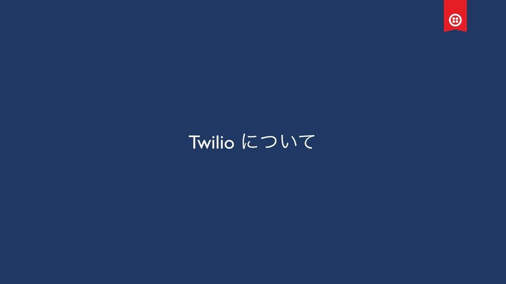 Twilio ʹ͍ͭͯ