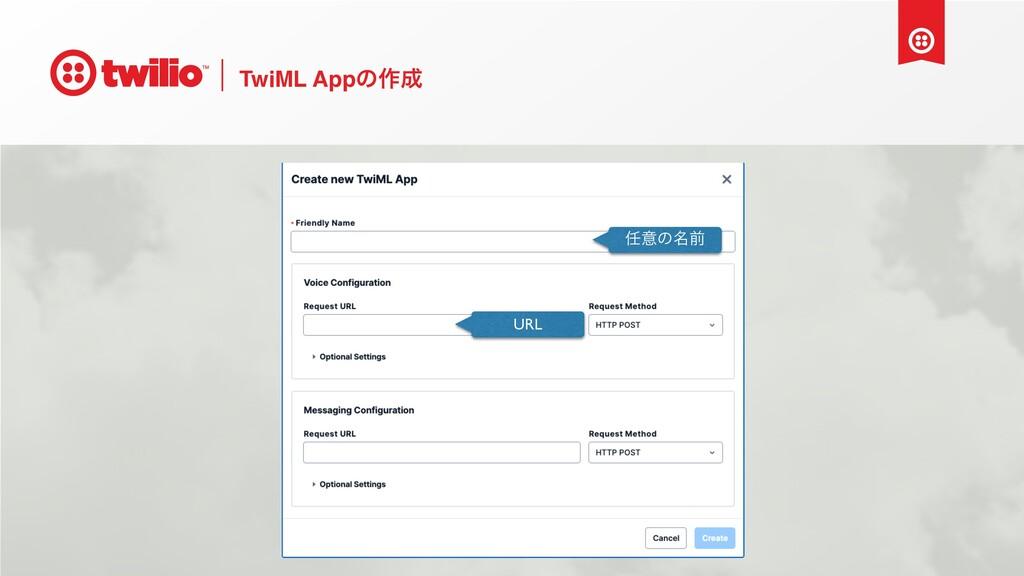 TwiML Appͷ࡞ ҙͷ໊લ URL